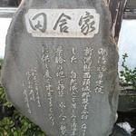 64926584 - 新潟から一軒まるっともってきたことが、わかる石