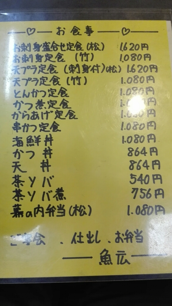 魚広 name=