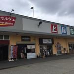 Tepppan 翔 - 飲食店が並んでいます