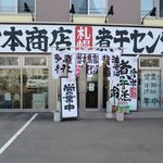 竹本商店 - 外観です