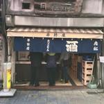 平野屋 - 久々店舗入り口