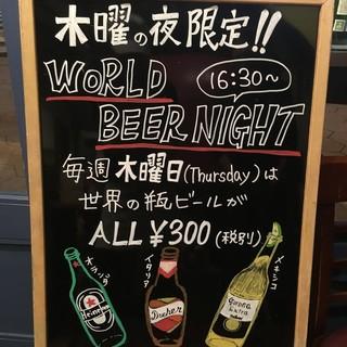 【※木曜限定】世界の瓶ビールがALL¥300★★