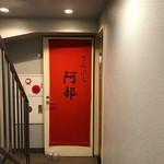 てんぷら阿部 - ビル3階の玄関