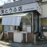 麺場いさの - 近くのシブイ豆腐店