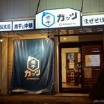 煮干ガッツ - 2017年1月 青森の「長尾中華そば」くらいガッツリ煮干しかな~?