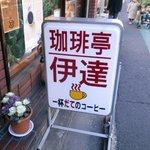 珈琲亭 伊達 - 一杯だてコーヒーの喫茶店