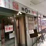 陳麻家 - 【2017.4.4(火)】店舗の外観