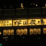 64954772 - 五反田@塚田農場 五反田西口店