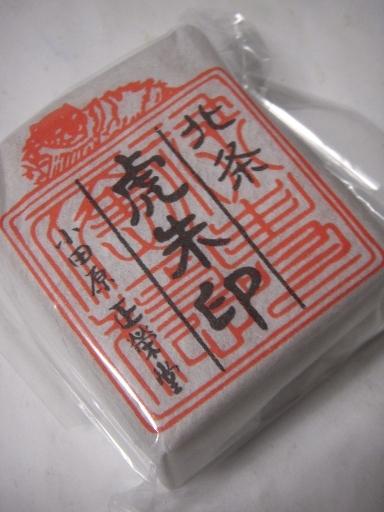 正栄堂菓子舗[スイーツ/神奈川県小田原/0465-34-2222]のおすすめ ...
