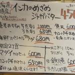養老乃瀧 - 店舗オリジナル メニュー