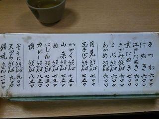 信州そば 御岳さん - メニューの一例 2015年12月