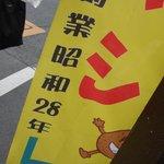 ころっけのハヤシ - 昭和28年創業!! まさに老舗中の老舗