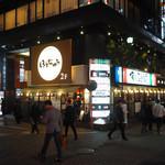 赤坂水産 -