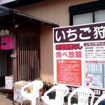 和田農園直売所 - 時間制限なし食べ放題