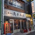 魚屋がはじめた旨い居酒屋 夢酒場 魚昇本店 - 知立駅から歩いて数分です