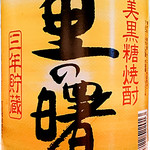 湘南ダイニング TAMARU - 黒糖焼酎 里の曙