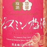 湘南ダイニング TAMARU - ジャスミン梅酒