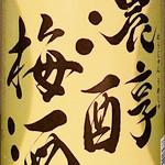 湘南ダイニング TAMARU - 濃醇梅酒