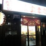 宝雲亭 - イニシエ系な玄関(^^;)