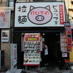 拉麺ビュッフェBUTA - お店外観