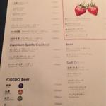 AWkitchen TOKYO - テーブルメニュー