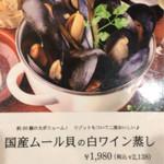 エル・チャテオ - ムール貝のワイン蒸しメニュー