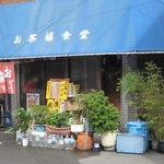 お茶福食堂 -