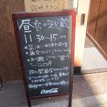6498237 - 店外看板(基本味は4種類!)