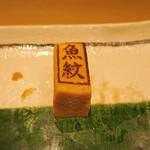 寿司割烹 魚紋 - 店名の入った玉子焼き