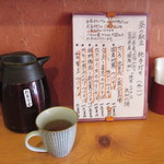 料理人 江川 - カップで出されるお茶・ランチメニュー