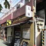 玉菊 - 外観(正面)