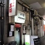 玉菊 - 外観(裏側)