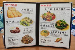 台湾料理 光春 - サイドメニュー