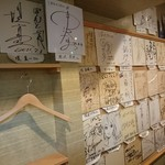京の居酒屋 ぽんと - 有名人の色紙多数