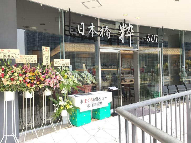 日本橋 粋 横浜ベイクウォーター店