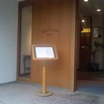 ロベール デュマ - 店入口