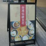 東京豆花工房 - 「東京豆花工房」では、台湾スイーツの一つ「豆花」が楽しめます。