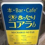 本・Bar・Cafe' まったりコアラb -