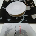 菓子 潮ざき -