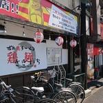 65004751 - おれ流ラーメン 鶏さき麺いち