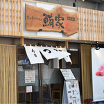 寿司 鮪家 - 外観