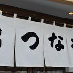 寿司 鮪家 - 暖簾。丸みを帯びたフォント