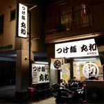 つけ麺丸和 - 名駅から徒歩6分くらいです