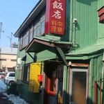 五香飯店 -