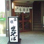 福寿草 - 入口です