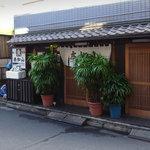 奈加山 -