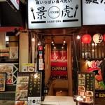景虎 - お店入口