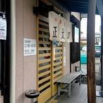 正太郎 - お店