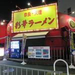 彩華ラーメン -