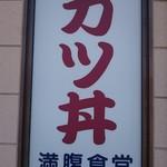 満腹食堂 - 店舗側面には大きく『カツ丼』のサインが
